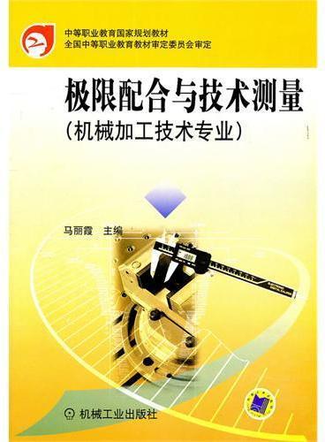 极限配合与技术测量(机械加工技术专业)