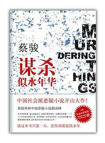 谋杀似水年华(蔡骏最好看的小说,中国悬疑小说巅峰之作,续篇《生死河》新鲜上市。一桩谋杀案背后的时代悲剧,一段催泪千万读者的悲伤绝恋。)