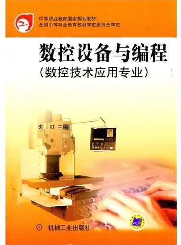 数控设备与编程(数控技术应用专业)