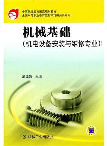 机械基础(机电设备安装与维修专业)