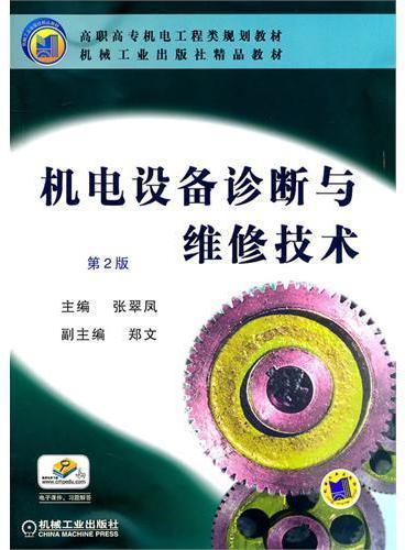 机电设备诊断与维修技术