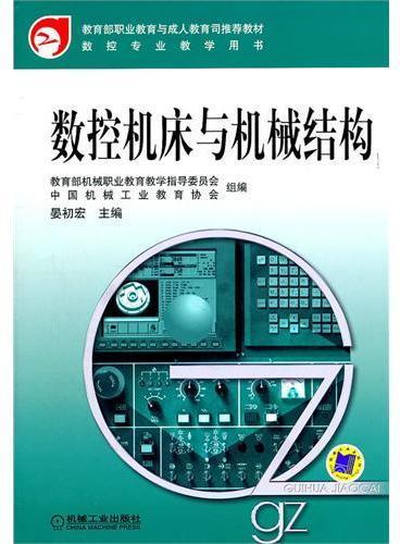 数控机床与机械结构