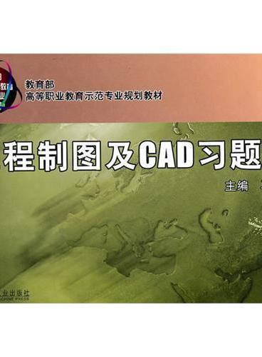 工程制图及CAD习题集