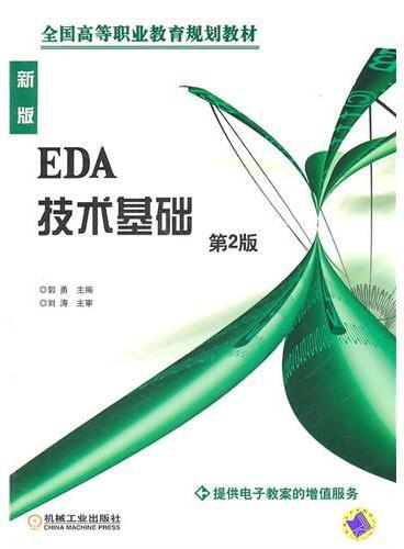 EDA技术基础