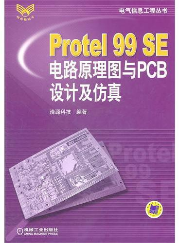 Protel99SE电路原理图与PCB设计及仿真