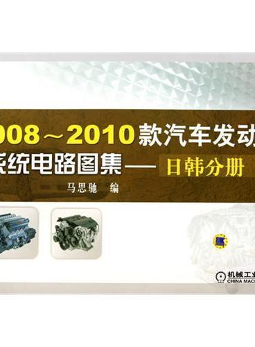 2008-2010款汽车发动机系统电路图集 日韩分册