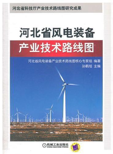 河北省风电装备产业技术路线图——河北省风电产业科技管理创新实践