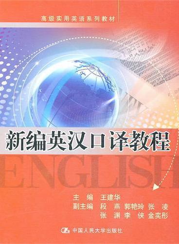 新编英汉口译教程(高级实用英语系列教材)附赠光盘