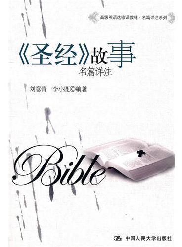 《圣经》故事名篇详注(高级英语选修课教材·名篇详注系列)