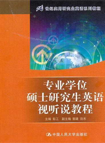 专业学位硕士研究生英语视听说教程(21世纪实用研究生英语系列教程)附赠光盘