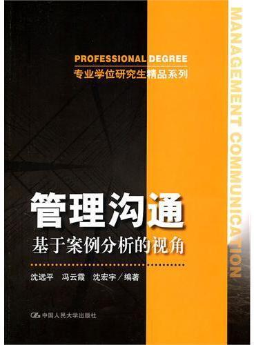 管理沟通——基于案例分析的视角(专业学位研究生精品系列)