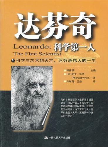 达芬奇:科学第一人