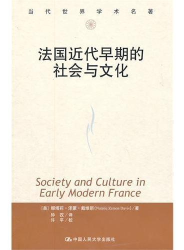 法国近代早期的社会与文化(当代世界学术名著)