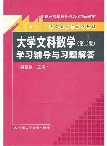 《大学文科数学(第二版)》学习辅导与习题解答(21世纪数学教育信息化精品教材;大学数学立体化教材)