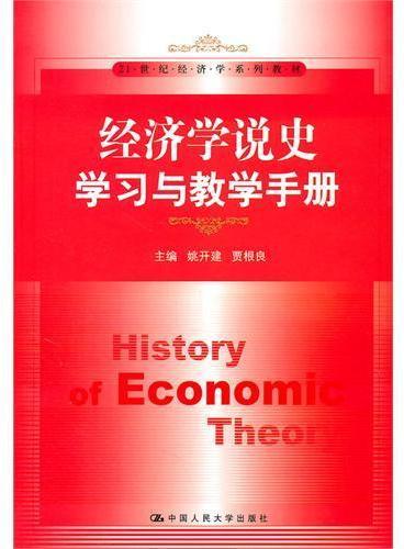 经济学说史学习与教学手册(21世纪经济学系列教材)