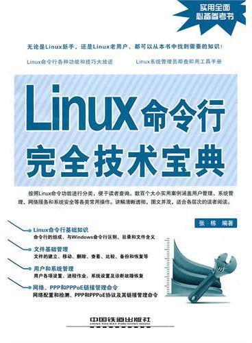 Linux命令行完全技术宝典