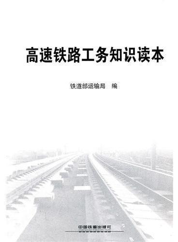 高速铁路工务知识读本