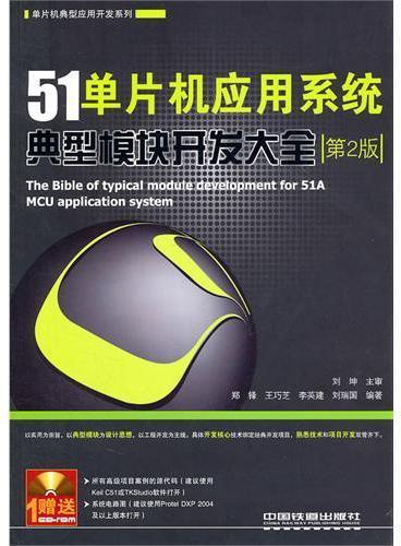 51单片机应用系统典型模块开发大全(第2版)(附1CD)