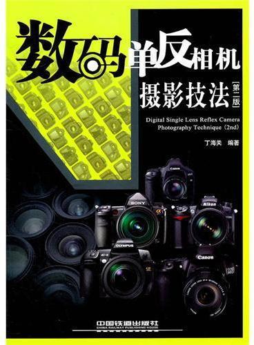 数码单反相机摄影技法(第二版)