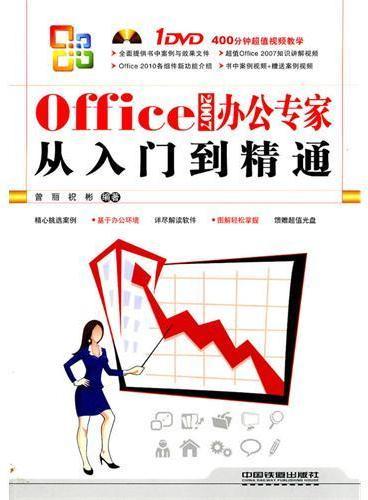 Office 2007办公专家从入门到精通(附1DVD)