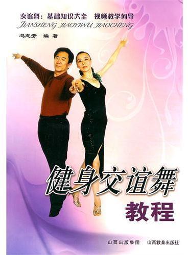 健身交谊舞教程