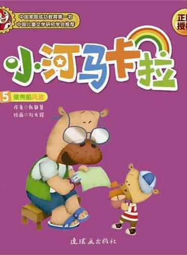 小河马卡拉5:蛋壳船风波(中国家庭成功教育第一书 《孩子》杂志连载八年,卡拉已成为中国千万小读者最喜爱的卡通明星)