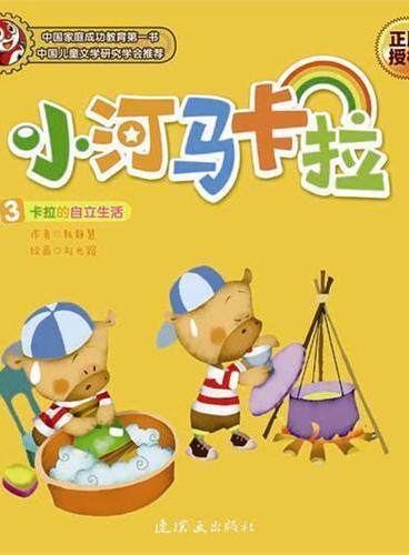 小河马卡拉3:卡拉的自立生活(中国家庭成功教育第一书 《孩子》杂志连载八年,卡拉已成为中国千万小读者最喜爱的卡通明星)