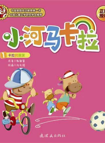 小河马卡拉1:卡拉找朋友(中国家庭成功教育第一书 《孩子》杂志连载八年,卡拉已成为中国千万小读者最喜爱的卡通明星)
