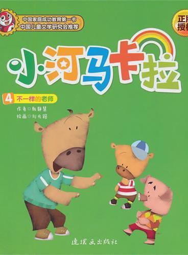 小河马卡拉4:不一样的老师(中国家庭成功教育第一书 《孩子》杂志连载八年,卡拉已成为中国千万小读者最喜爱的卡通明星)