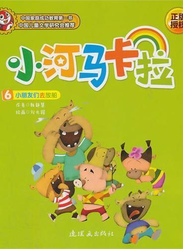 小河马卡拉6:小朋友们去放船(中国家庭成功教育第一书 《孩子》杂志连载八年,卡拉已成为中国千万小读者最喜爱的卡通明星)