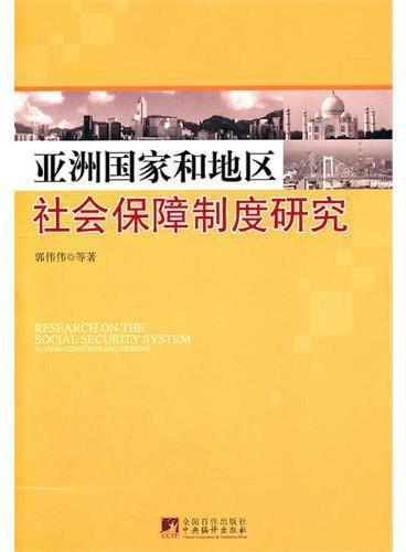 亚洲国家和地区社会保障制度研究