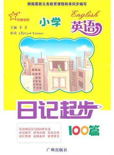 名师教你 小学英语日记起步 100篇