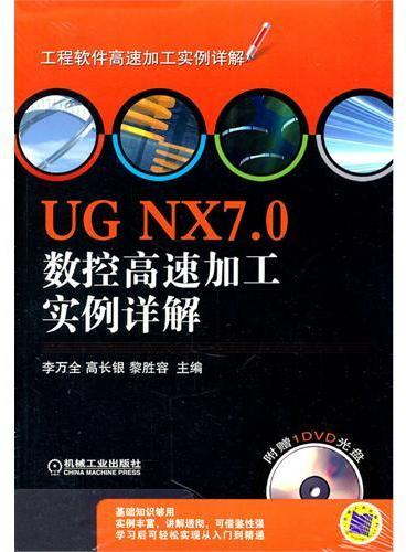 UG NX7.0数控高速加工实例详解