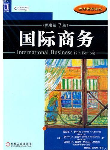 国际商务(原书第7版)(经济教材译丛系列)