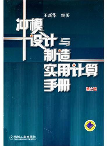 冲模设计与制造实用计算手册 第2版