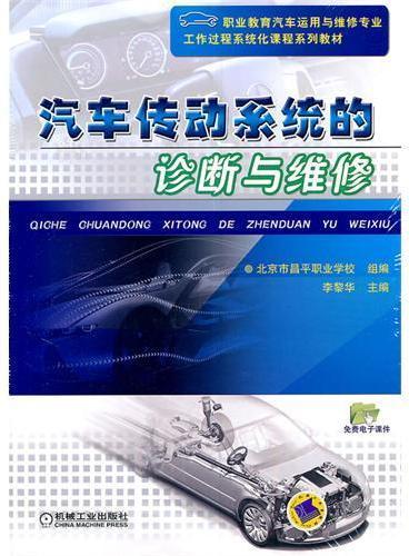 汽车传动系统的诊断与维修