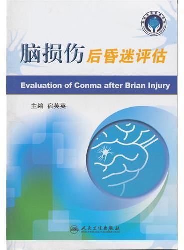 脑损伤后昏迷评估