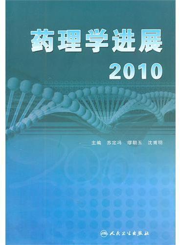 药理学进展2010
