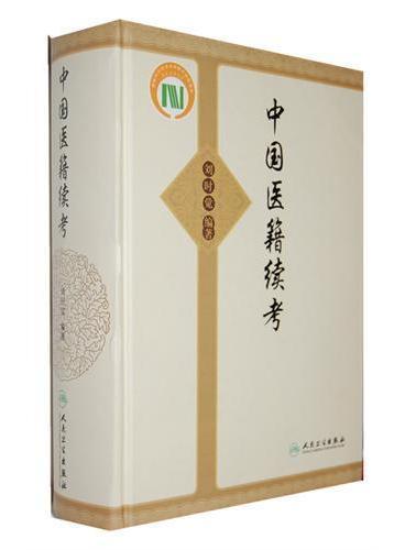 中国医籍续考
