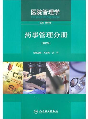 医院管理学——药事管理分册(第2版)