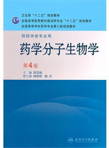 药学分子生物学(4版/本科药学)