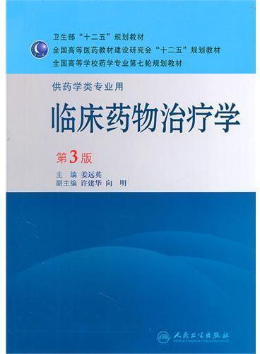 临床药物治疗学(3版/本科药学)