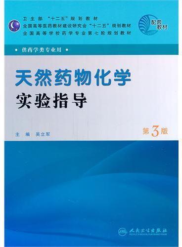 天然药物化学实验指导(3版/本科药学配教)