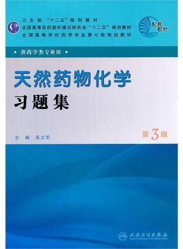 天然药物化学习题集(3版/本科药学配教)