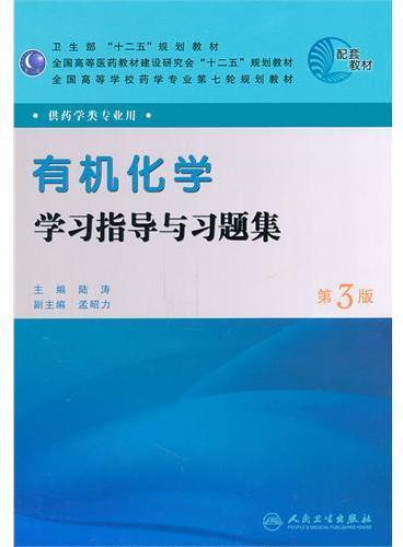 有机化学学习指导与习题集(3版/本科药学配教)