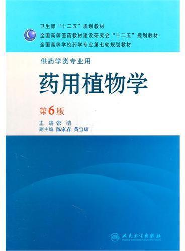 药用植物学(6版/本科药学)
