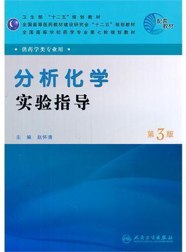 分析化学实验指导(3版/本科药学配教)