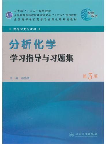 分析化学学习指导与习题集(三版/本科药学配教)