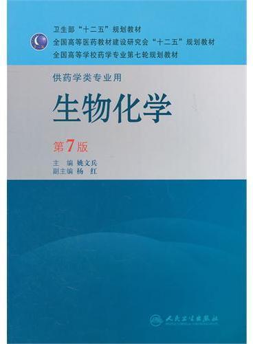 生物化学(7版/本科药学)