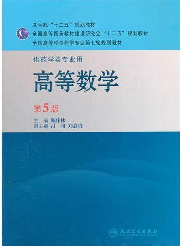 高等数学(5版/本科药学)